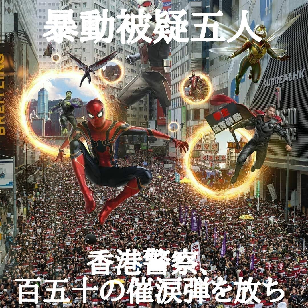Heroes from an Avengers: Infinity War poster pasted over an image of a mass demonstration in Hong Kong.