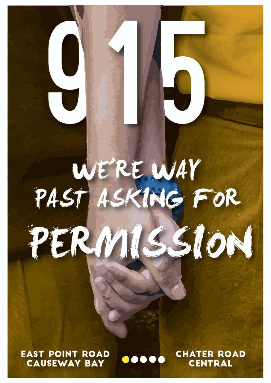 Poster advertising un-permitted rally for Sep 15. Image is a illustrated closeup of two hands held together, by two people dressed in yellow. Text on top, in white, reads: We're way past asking for permission.