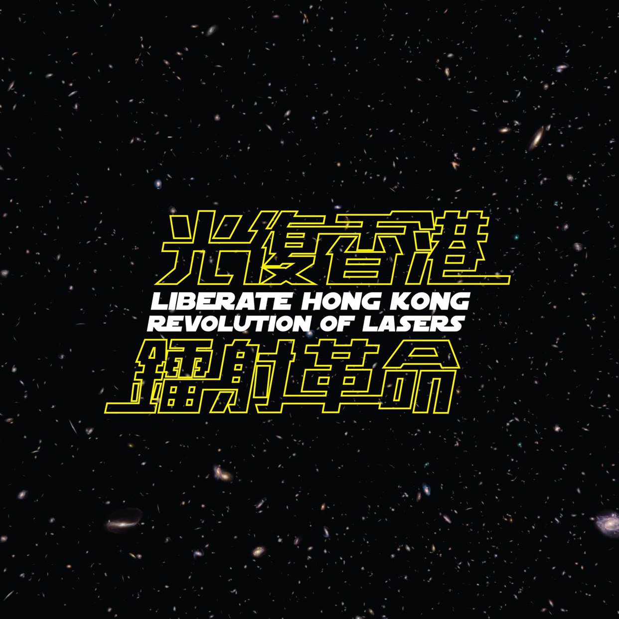 Yellow-outlined Chinese text, and an English translation of the same, overlaid on an image of galaxies in reference to the Star Wars logo. Text reads: Liberate Hong Kong, Revolution of Lasers