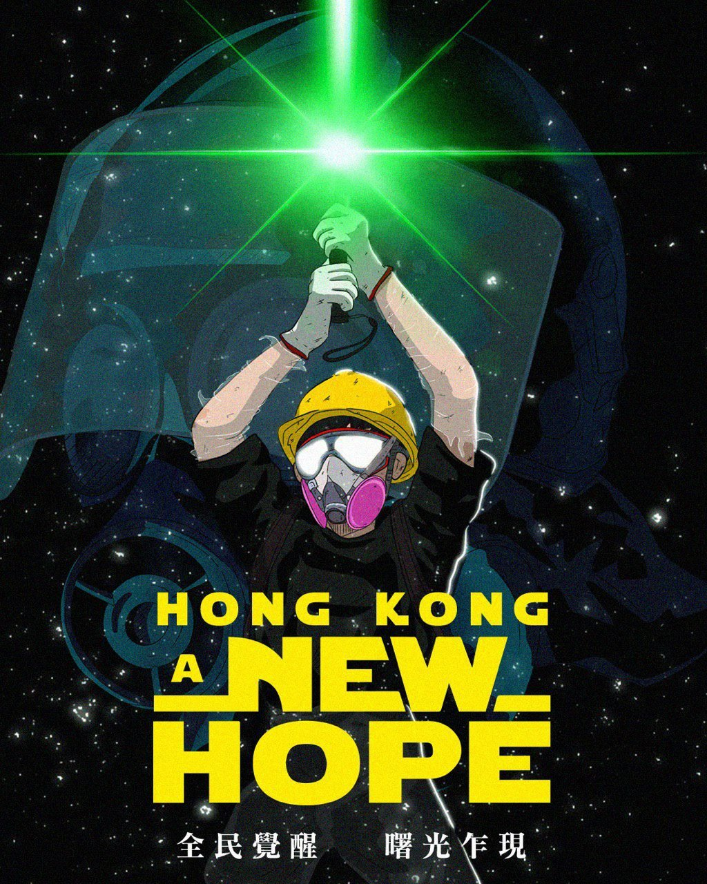 "An adapted Star Wars movie poster, with Vader in the back replaced with a gas-masked riot cop. Luke in the foreground has been replaced by a protestor in a yellow hard hat, with a half face respirator, a black short-sleeved shirt, and work gloves, holding a green lightsaber aimed straight up. The caption reads: Hong Kong, A New Hope. Text at the bottom in Chinese reads: ""All citizens awaken / At the first light of dawn."""
