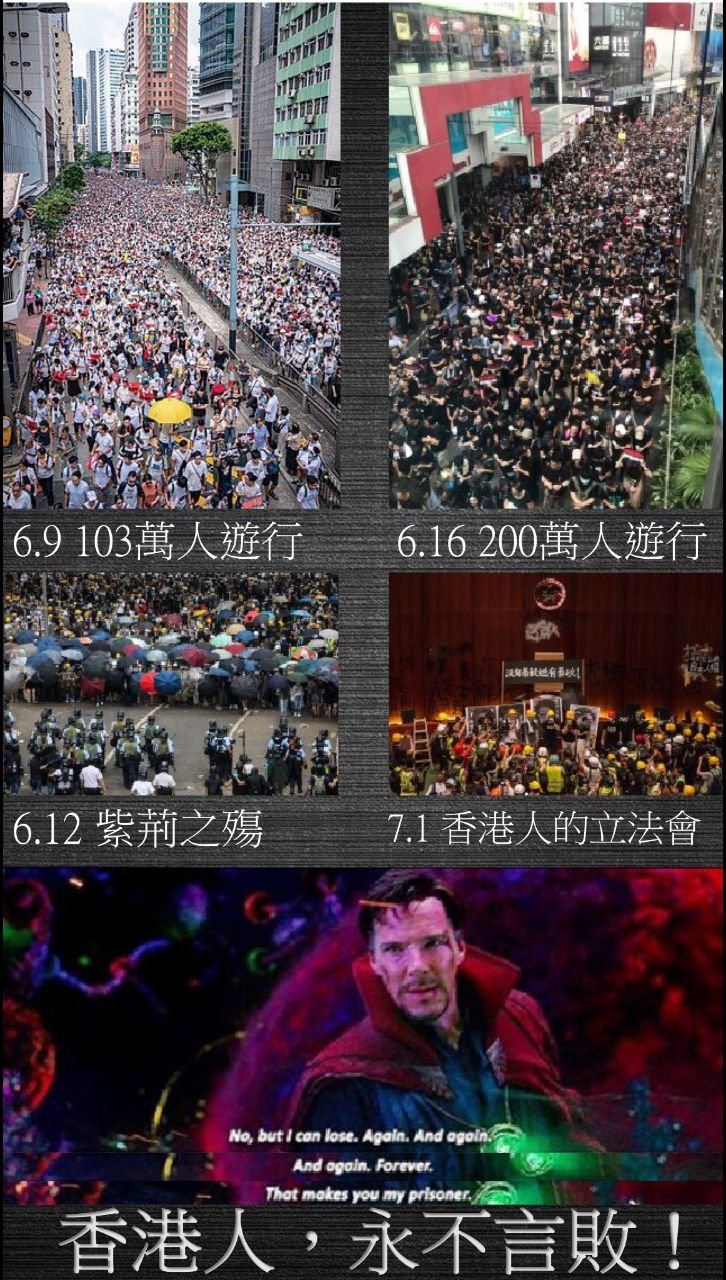"A series of photos of major protest milestones: the 1.03 million person march on Jun 9, the 2 million march on Jun 16, the Jun 12 protest, and the Jul 1 occupation of LegCo. Image ends on a screenshot from the movie Doctor Strange, where the protagonist declares, ""No, but I can lose. Again. And again. And again. Forever. That makes you my prisoner."" This is captioned with a Chinese phrase reading, ""Hong Kongers, never defeated!"""