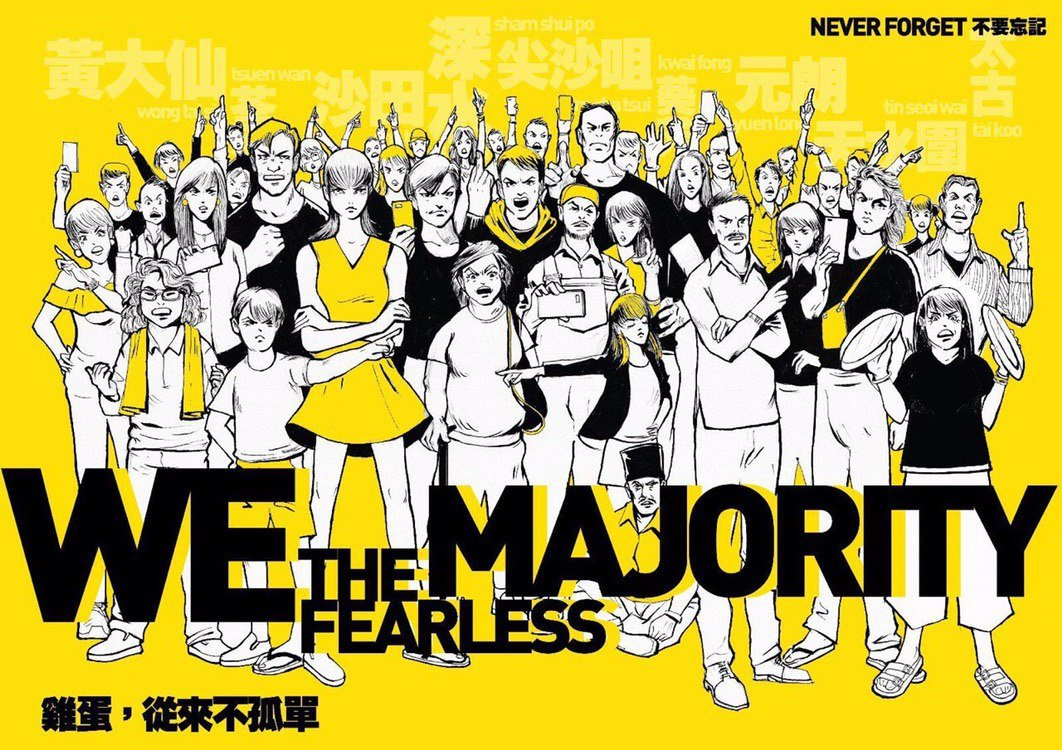 An illustration of peaceful 'woleifei' protestors in black and white on a yellow background. The background contains the faint names of Hong Kong districts. Main caption reads: WE THE FEARLESS MAJORITY. Text in top right corner: Never Forget (English and Chinese). Text in bottom left: Eggs have never been alone (in Chinese).