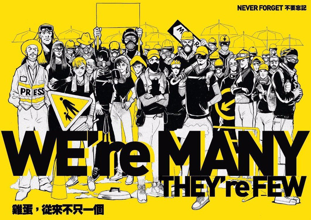 An illustration of militant 'yungmo' frontline protestors in black, yellow and white, in front of outlines of umbrellas representing the peaceful 'woleifei' protestors behind them. Main caption reads: WE're MANY THEY're FEW. Text in top right corner: Never Forget (English and Chinese). Text in bottom left: Eggs never come alone (in Chinese).