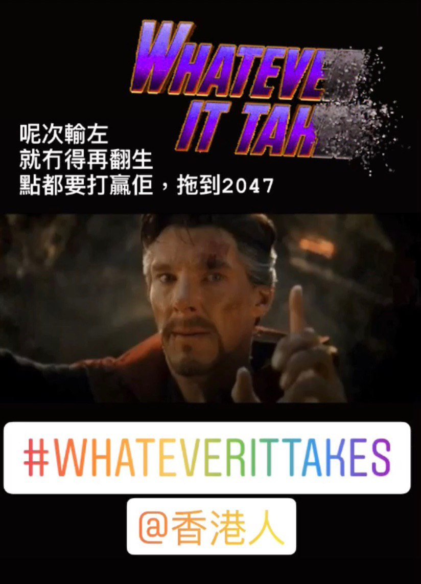 "A screenshot from the movie Doctor Strange, with the words ""Whatever it takes"" at the top partially fading into dust. The screenshot is annotated with a comment in Chinese: ""(If) we lose this time, there is no returning. We must beat them, until 2047."""