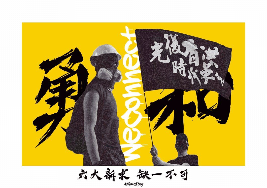 "Digitally altered photo in two halves. On the left is an image of a frontline brave in a hard hat, goggles and respirator. The Chinese character ""brave"" is behind him. On the right is an image of a protestor in a baseball cap and surgical mask waving a flag, on which is the slogan ""Liberate Hong Kong, Revolution of our Times"" written in Chinese. Behind this image is the Chinese character ""Peace"". Down the middle, ""WE CONNECT"" is written vertically. At the bottom is a caption reading ""Six demands, not one less"" in Chinese."