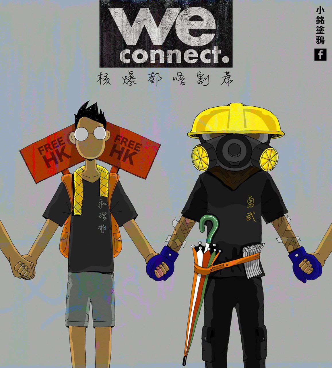 "An illustration depicting a peaceful woleifei and brave yungmo protestor standing next to each other, holding hands in a human chain. Text across the top reads: We connect. Underneath that, in Chinese: ""Not even a nuclear explosion would sever us."""