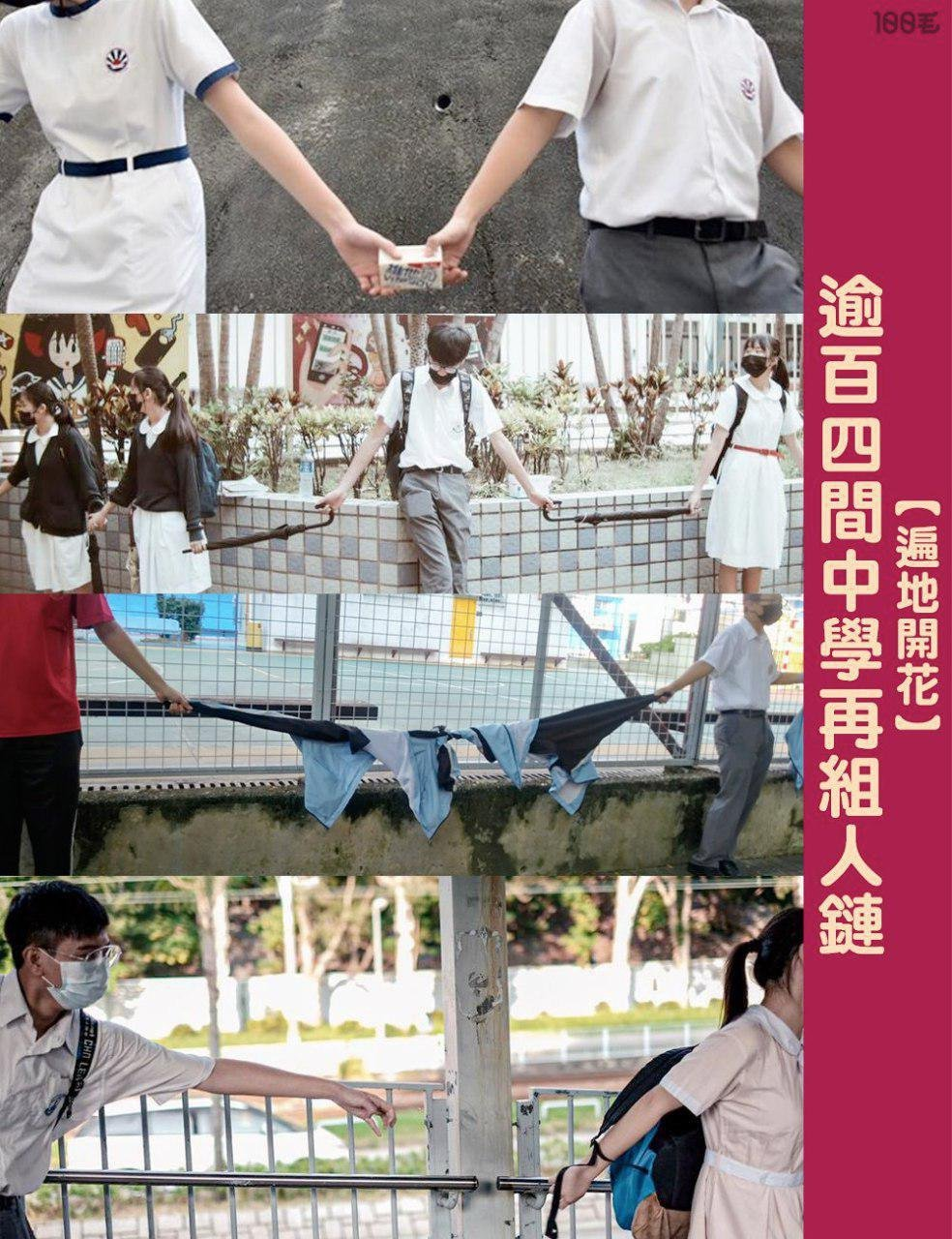 "Four photographs depicting middle/high schoolers, in masks, forming human chains as part of peaceful protests. None of them are holding hands directly, but rather holding onto objects together: boxes of soybean milk, umbrellas, clothes. On the side, written vertically in Chinese, is: ""Blossoming everywhere: over 140 secondary schools form a human chain."""