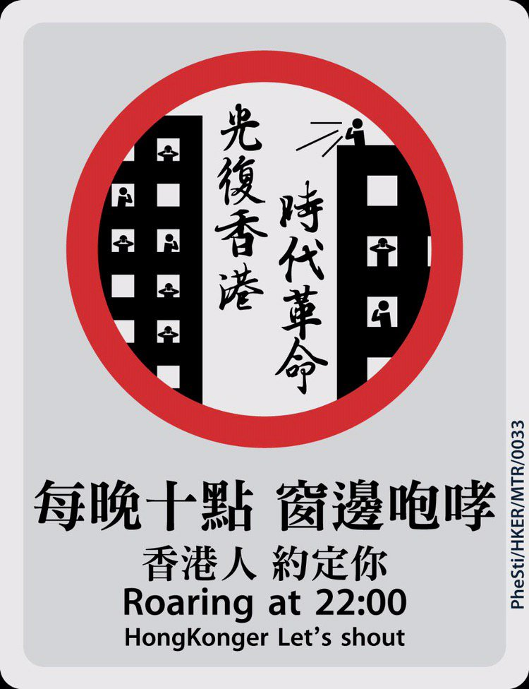 "An MTR-style poster featuring bold monochromatic illustrations in a red circle. The illustration is of two tower blocks filled with people shouting at each other, with the Chinese slogan ""Liberate Hong Kong, Revolution of Our Times"" in the middle. Underneath is text in Chinese and English saying: ""Roaring at 22:00, HongKonger Let's shout"""