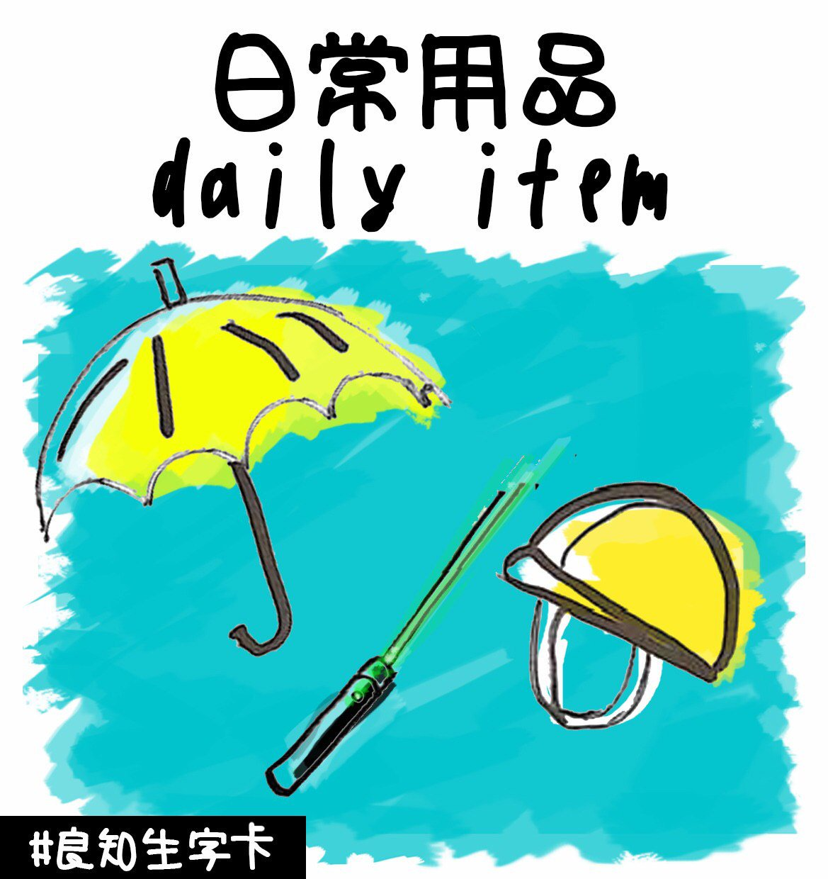 "A colourful illustration of an umbrella, green laser pointer, and hard hat. It is captioned in English and Chinese as ""daily item"". A hashtag in the corner, in Chinese, reads: #Conscience flash cards."