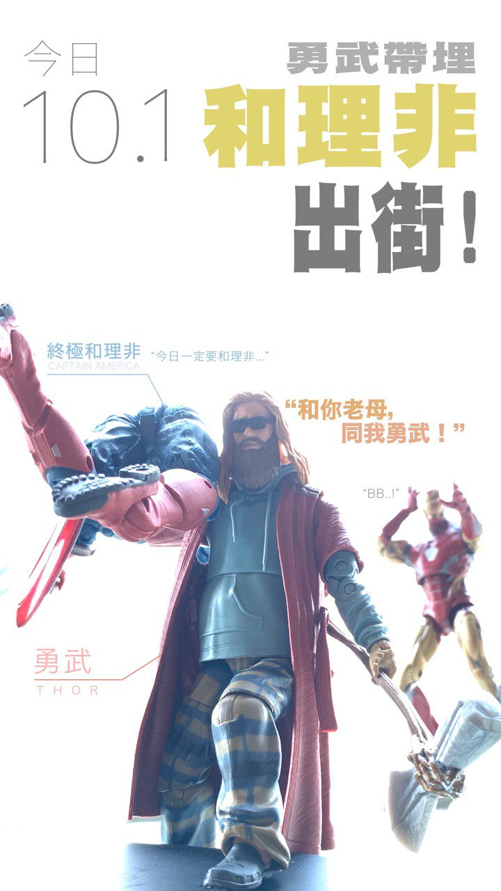 "A poster advertising a peaceful march on Oct 1, using action figures of Captain America, Thor, and Iron Man. Thor, in the foreground, has Captain America hoisted over one shoulder while Iron Man is in the background. Captain America is labelled, in Chinese, ""Extreme Peaceful Protestor"", saying, ""Today must be peaceful..."" while Thor, labelled ""Brave"" (as in frontliner), is saying ""Peace your mother, be brave with me together!"""