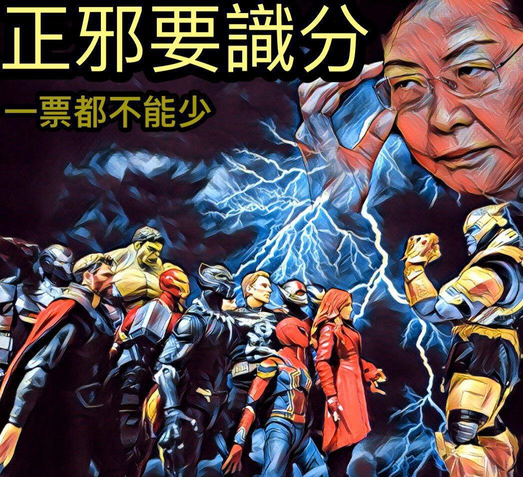 A redraw of an Avengers: Endgame poster, with the heroes in the bottom left looking upwards towards an ominously looming Carrie Lam, who has taken the place of Thanos from the original poster. Chinese text on it reads: Differentiate between good & evil - every vote counts!
