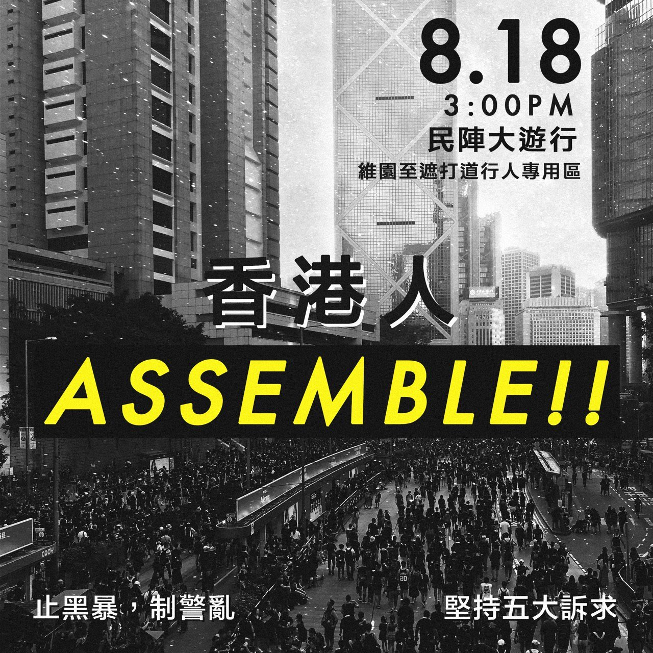 "A poster advertising a march on Aug 18 at 3 PM, from Victoria Park to Charter Road. The main slogan reads, Hong Kongers, ASSEMBLE!! as well as ""Stop triad violence, limit police chaos"" and ""Support the Five Demands""."