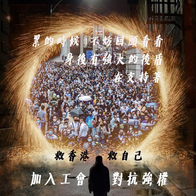 "One person standing in front of a glowing circular portal, taken from the Avengers movies. Inside the portal is a tightly packed street filled with protestors. The text, in Chinese, reads: ""When you're tired, look behind you - there are many who support you. Save HK, save yourself. Join a union, fight against power."""